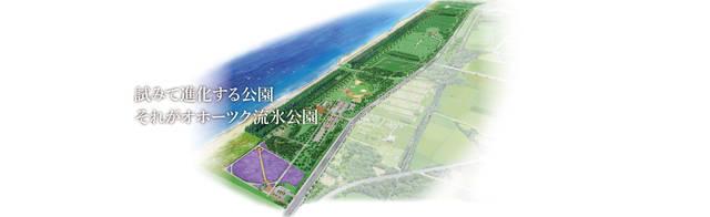 北海道立オホーツク流氷公園 | 北海道紋別市