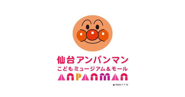 仙台アンパンマンこどもミュージアム&モール