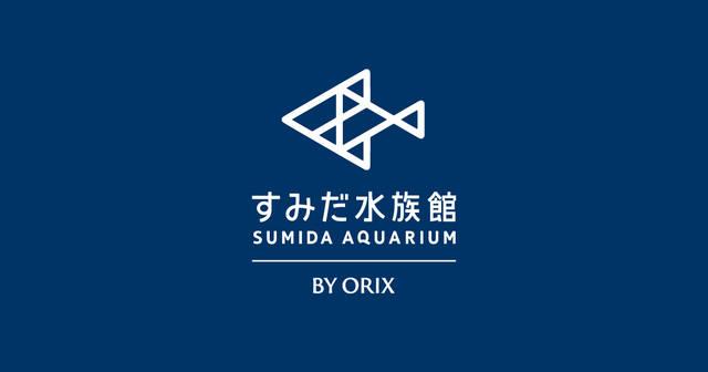 東京スカイツリータウン®にある「すみだ水族館」【公式】