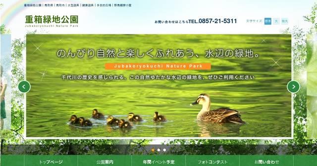 重箱緑地公園|鳥取県