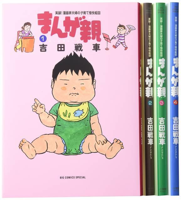 まんが親 1-4巻セット (ビッグコミックススペシャル) | 吉田 戦車 | Amazon