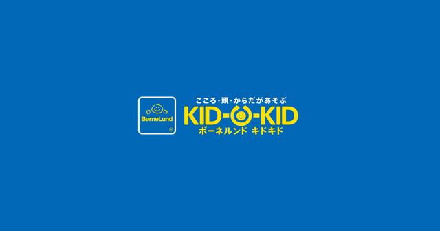 キドキド(KID-O-KID)- 雨の日も親子で楽しめる室内遊び場 by ボーネルンド