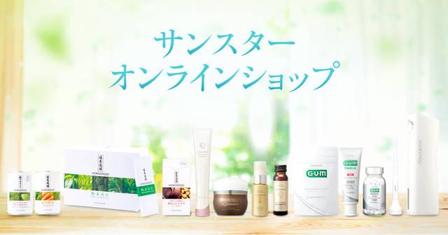 サンスターオンラインショップ【公式通販】|美と健康をお届けします