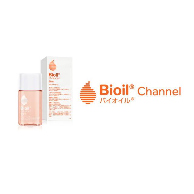 キズあと、ニキビあとを保湿するスキンケアオイル Bioil channel 小林製薬