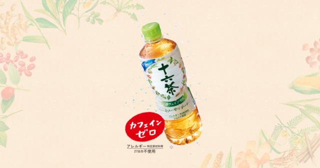 「十六茶」|アサヒ飲料