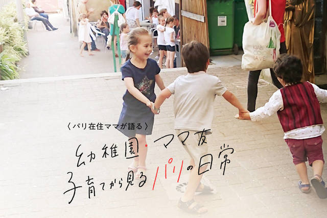 【パリ在住ママが語る】幼稚園やママ友など子育てから見るパリの日常 - teniteo[テニテオ]