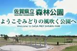 佐賀県立森林公園