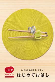 【コンビ】はじめておはし (子供用矯正箸・しつけ箸)の製品情報|ベビー用品のコンビ株式会社