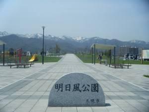 明日風公園 – 手稲区のニュータウン