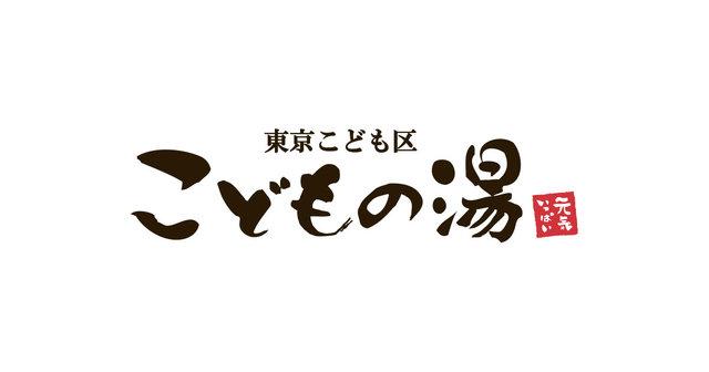東京こども区 こどもの湯 | 株式会社イオンファンタジー 公式サイト