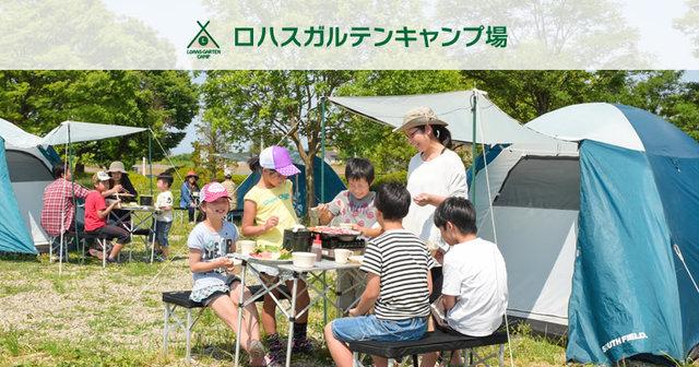 埼玉県神川町の手ぶら温泉キャンプ・ロハスガルテンキャンプ場