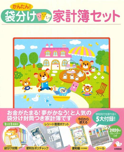 かんたん! 袋分け家計簿セット | 永岡書店編集部 | Amazon