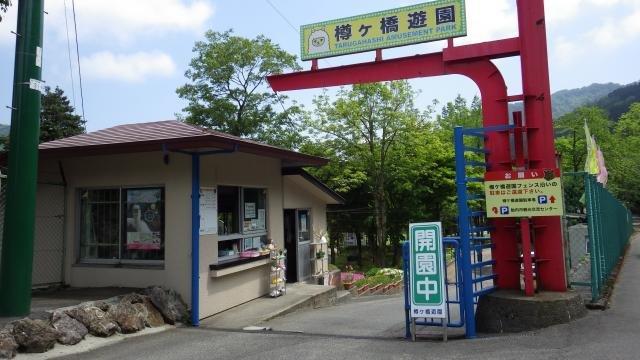胎内市/樽ケ橋遊園