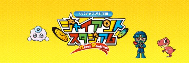 リバチカこども王国 ジャイアントスタジアム | 親子で遊べる九州最大級の屋内遊技場!