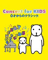 Concert for KIDS | SonyMusicFoundation|公益財団法人ソニー音楽財団