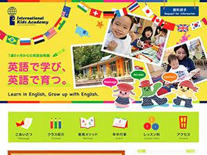 クラス紹介 | 名古屋のインターナショナルスクール インターナショナルキッズアカデミー(IKA)