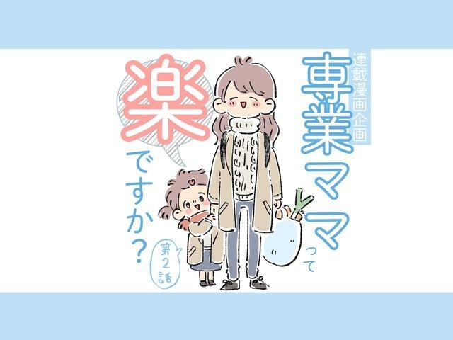 [連載漫画企画]専業ママって楽ですか?2話/teniteo[テニテオ]