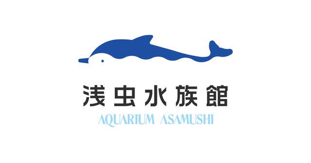 青森県営 浅虫水族館 | 水の世界を知る楽しさがここにある!