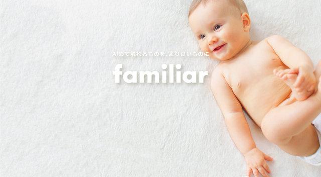 familiar ファミリア 公式サイト