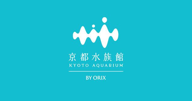 梅小路京都西駅からすぐ「京都水族館」【公式サイト】