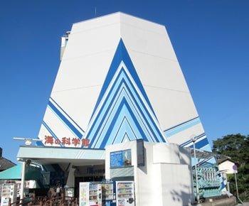 海の科学館 | 琴平海洋博物館