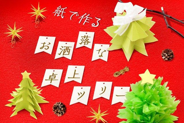 少しの工夫でお洒落なクリスマスに!三つの素材で簡単ツリーを作ろう - teniteo[テニテオ]