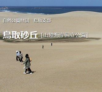 鳥取砂丘 – 一般財団法人 自然公園財団