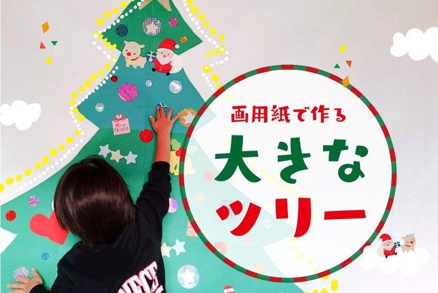 子どもが夢見る大きなツリーを作ろう!飾る場所を選ばない画用紙ツリーの魅力 - teniteo[テニテオ]