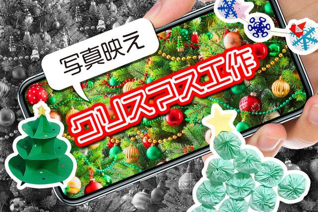 """ママもうれしい""""映える""""クリスマスを!かわいい手作り室内飾り工作 - teniteo[テニテオ]"""