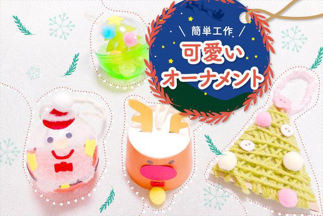 子どもとクリスマスオーナメントを作ろう!一緒に作る簡単工作レシピ - teniteo[テニテオ]