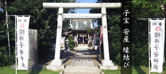 千葉県 縁結び 子宝 安産 神社 櫻井子安神社