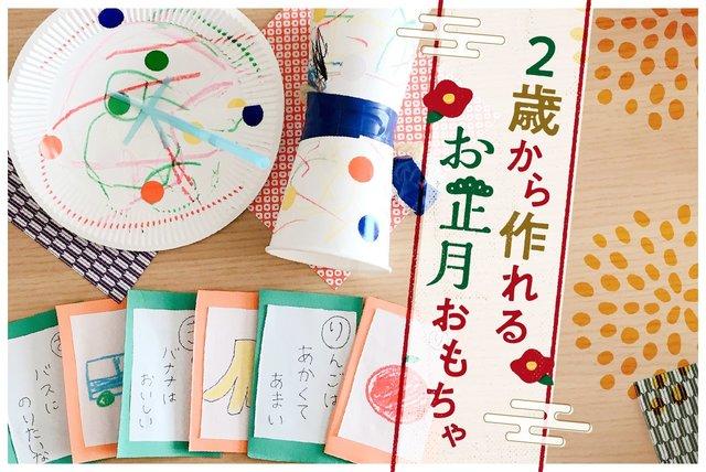 2歳から作れるお正月のおもちゃ!簡単アイテムで日本を楽しもう - teniteo[テニテオ]