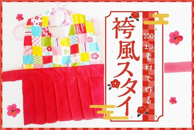 100均素材だけで袴風スタイ作り!手縫いで簡単にできるお正月準備 - teniteo[テニテオ]