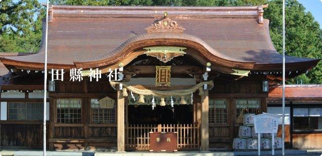 田縣神社公式サイト