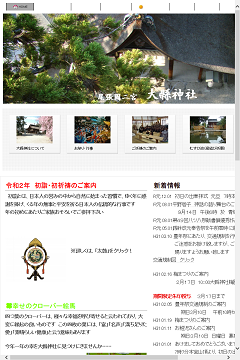 大縣神社公式サイト