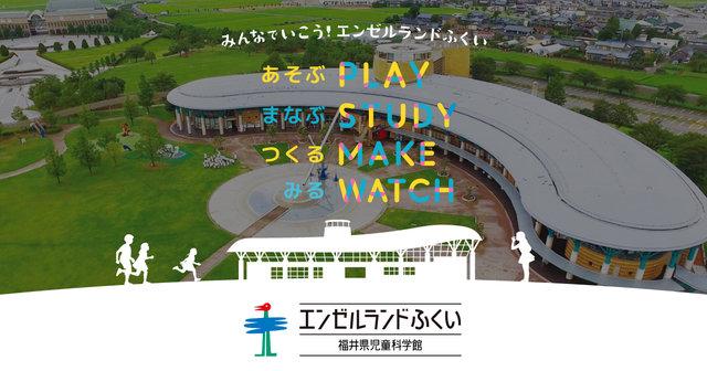 福井県児童科学館 - エンゼルランドふくい