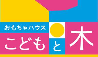 福井県池田町の幼児向け木育施設「おもちゃハウス こどもと木」