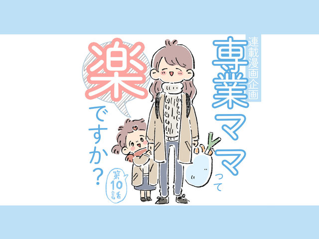 [連載漫画企画]専業ママって楽ですか?/teniteo[テニテオ]