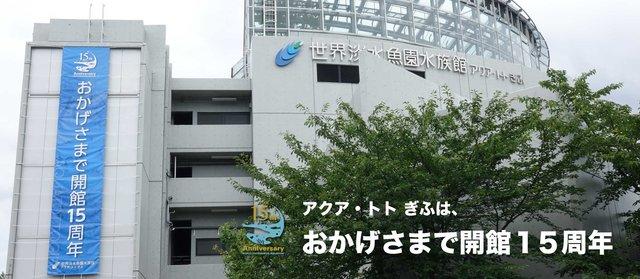 世界淡水魚園水族館 アクア・トト ぎふ - 岐阜県各務原市の水族館