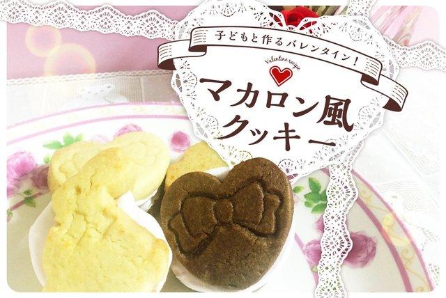 子どもと一緒に作るバレンタインレシピ!マカロン風クッキー - teniteo[テニテオ]