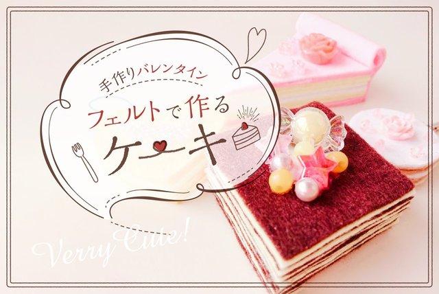 3歳になったらパパに手作りバレンタイン!記念に残せるフェルトのケーキ - teniteo[テニテオ]