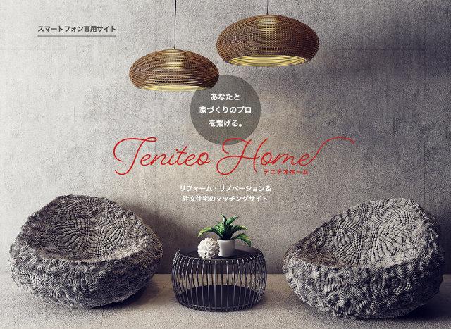 teniteo HOME[テニテオホーム]リノベ&注文住宅のマッチングサイト