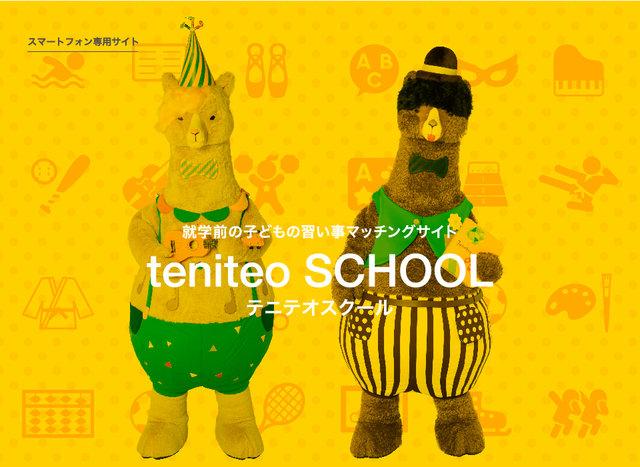 teniteo SCHOOL[テニテオスクール]就学前の子どもの習い事マッチングサイト