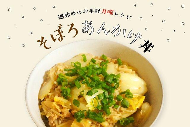 【月曜日】週始めはお手軽レシピで体力温存「そぼろあんかけ丼」 - teniteo[テニテオ]