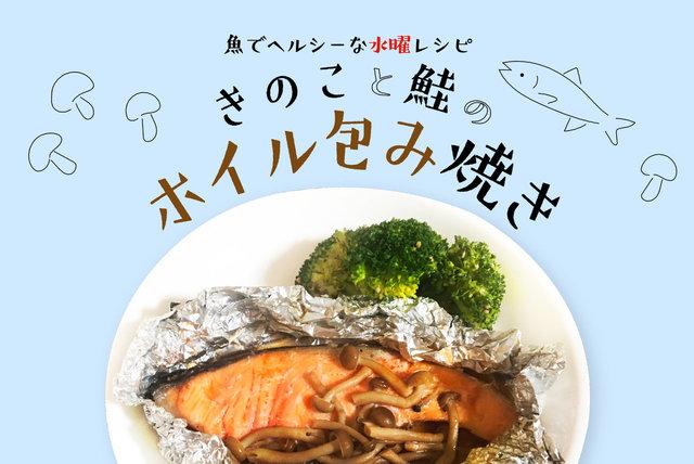 【水曜日】週半ばは魚でヘルシーに「きのこと鮭のホイル包み焼き」 - teniteo[テニテオ]