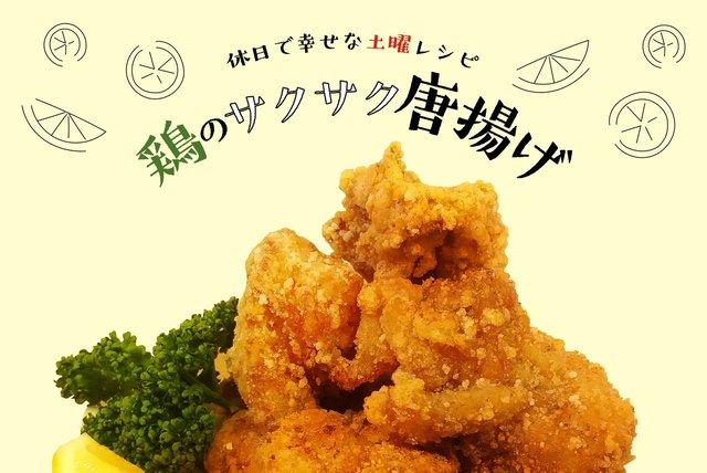 【土曜日】休日の幸せを噛みしめるご馳走レシピ「鶏のサクサク唐揚げ」 - teniteo[テニテオ]