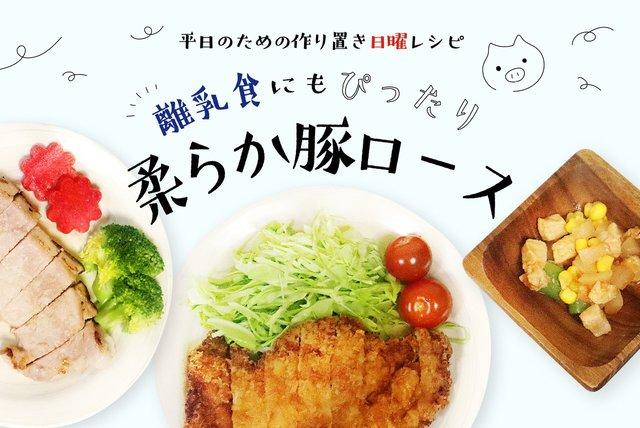 【日曜日】平日楽する作り置き!離乳食にもぴったりな「柔らか豚ロース」 - teniteo[テニテオ]