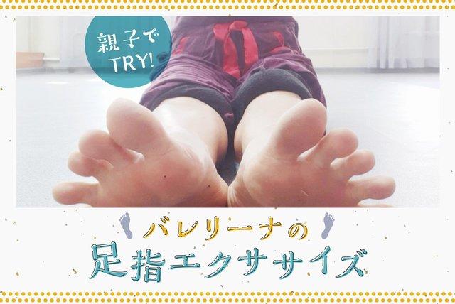 親子でバレリーナの足指エクササイズにTRY!子どもの偏平足予防にも - teniteo[テニテオ]