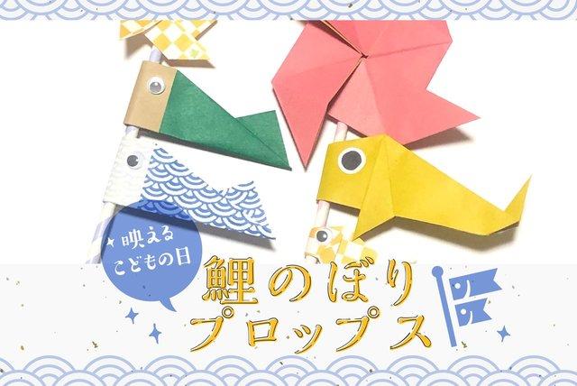 「鯉のぼりプロップス」で映えるこどもの日!子どもと作る簡単工作 - teniteo[テニテオ]