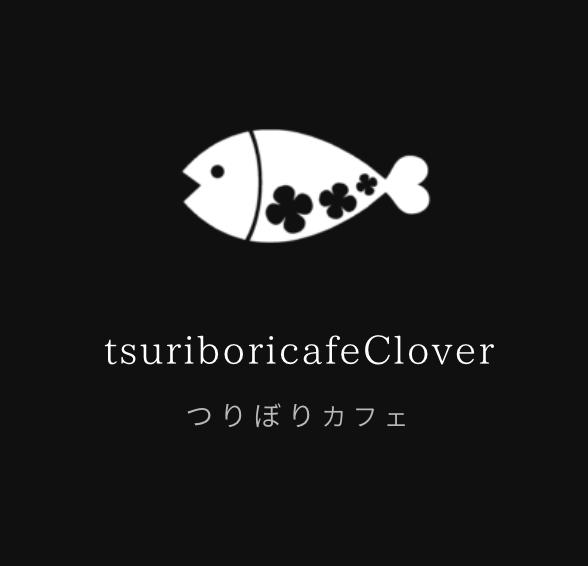 茄子川貴康さん[tsuribori cafe Clover]